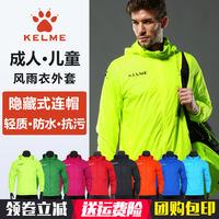 Kelme Carl beauty jacket men's sportswear windbreaker football training training windbreaker female windproof jacket autumn and winter