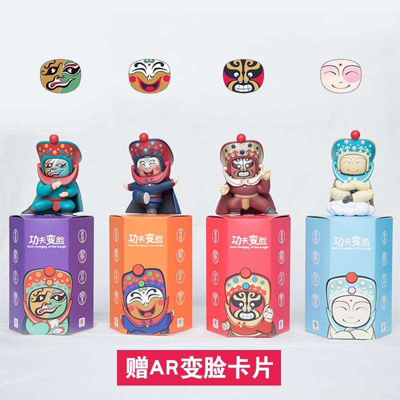 功夫变脸娃娃川剧玩偶脸谱玩具中国特色礼物四川纪念小礼品送老外