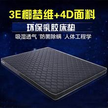 定做4D+3E椰梦维乳胶棕垫硬棕榈环保床垫单双人儿童静音床垫