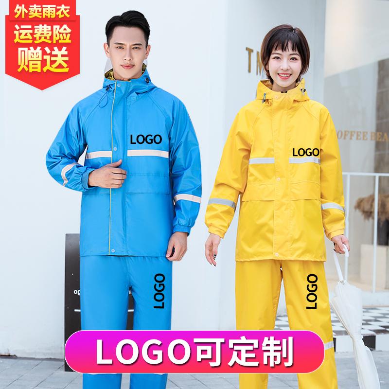 外卖雨衣电动车摩托车雨衣雨裤分体套装男女款广告logo可定制雨衣