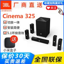 JBL CINEMA 325 电视音箱5.1家庭影院音响套装功放一体客厅低音炮