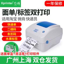 芯烨XP460B/490B快递物流电子面单打印机热敏纸不干胶条码标签机