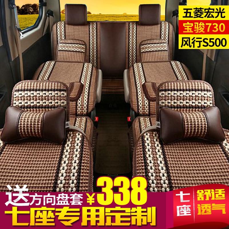 五菱宏光S1坐垫荣光V宝骏730幻速H2eS3专用全包七座四季冰丝座套