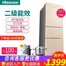 冰箱三门家用节能静音Hisense/海信 BCD-220D/Q小型三开门电冰箱