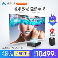 峰米WEMAX ONE 小米米家激光电视高清投影机家用WiFi无线投影仪