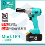 Dayi brushless electric wrench 169 lithium battery impact charging wrench 88F48VF original authentic