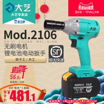 大艺无刷电动扳手锂电充电汽车冲击电扳手修脚手架子工木工风炮