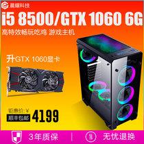 高端台式组装机电脑游戏主机DIY全套整机8700升7700I7宁美国度