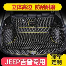 后备箱垫全包围专用jeep指南者自由光自由侠大指挥官改装饰配件
