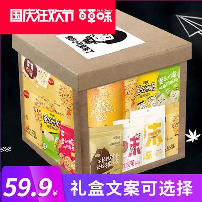 百草味零食大礼包一整箱休闲美食混合组合装超大食品多口味混装店