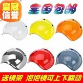 摩托车头盔镜片复古哈雷柏肟飞行盔同用三扣式带镜架泡泡镜可翻动图片