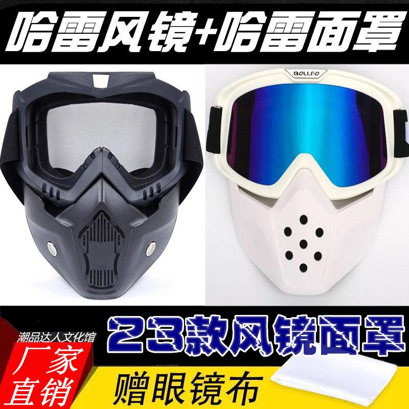 越野摩托车面罩
