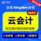 金蝶云会计网络版在线ERP企业版代账电算化电脑财务软件精斗云