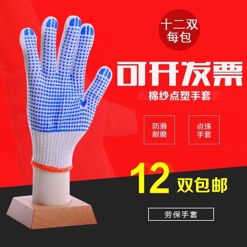 Хозяйственные перчатки / Перчатки с резиновыми точками Артикул 43995126147