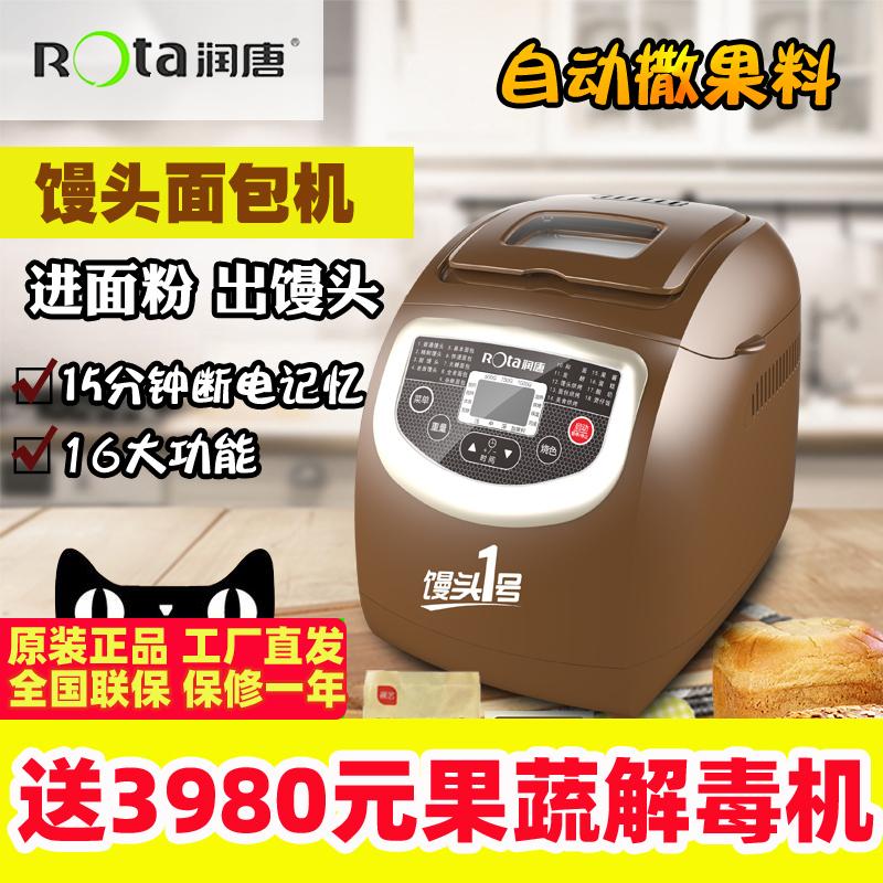 馒头面包机智能和面自动撒果料一体自动家用ROTA/润唐 RTBR-8026