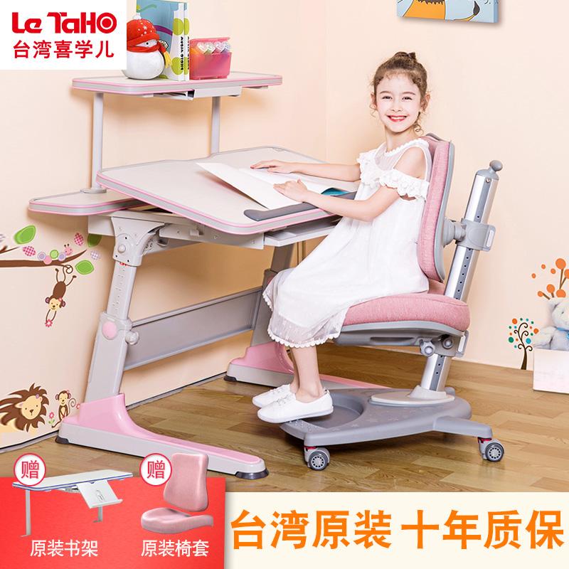 台湾欣美原产Letaho喜学儿女孩学习桌椅套装儿童写字桌书桌可升降