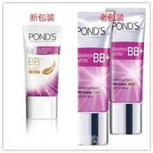 ponds旁氏无瑕透白精致隔离霜滋润修颜乳BB霜裸妆定妆粉底液 新品