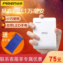 品胜充电宝易充10000毫安小巧便携手机平板通用带手电筒移动电源