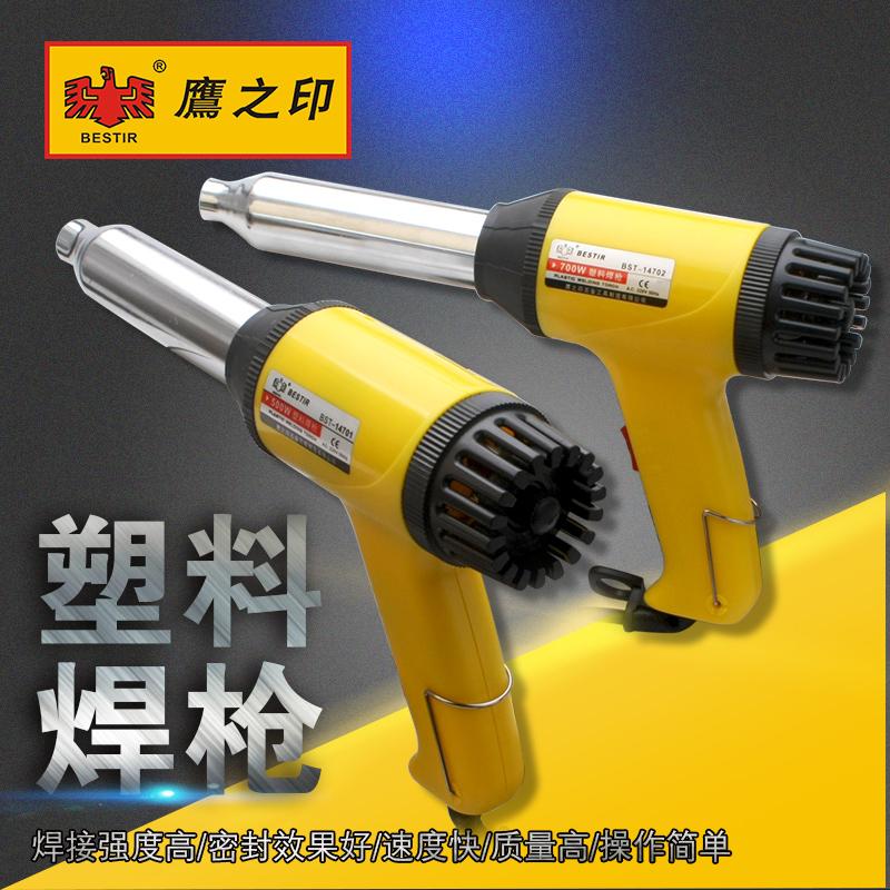 鹰之印工具 塑料焊枪500W 700W调温塑料焊枪热风枪 贴膜烤枪热缩