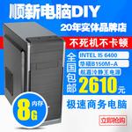 DIY组装机主机高端极速商务办公Intel i5 台式电脑兼容机山东青岛