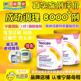 纽康特neocate含DHA氨基酸配方粉400g适用婴儿牛奶蛋白过敏