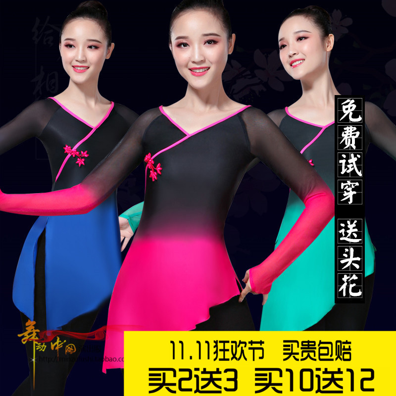 classical dance practice clothes female body rhyme dance gauze body mesh elegant ballet dance