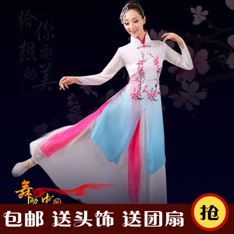 Classical dance costume female elegant 2018 new umbrella dance fan dance costume China