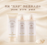 Kangaroo mom pregnant woman wash set bird's nest shampoo shower gel conditioner natural special skin care products