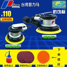 台湾普力马5寸气动打磨机汽车打蜡机抛光磨光机干磨机气磨机吸尘
