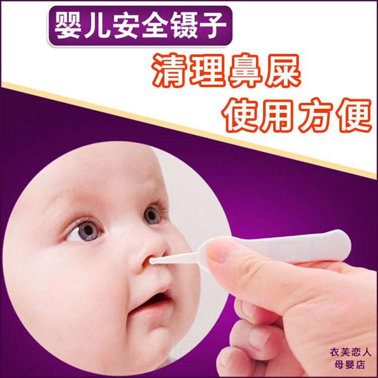 婴儿夹鼻屎安全镊子挖宝宝鼻孔清洁扣新生小孩儿童幼儿掏鼻子
