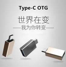 小米5 紅米Pro4C TYPE-C OTG轉接頭手機u盤高速轉換線線專用新款