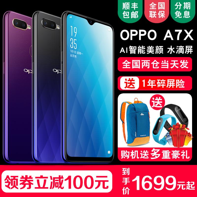 分期免息OPPO A7X全网通a5 k1 r17 r15新品oppoa7x手机全新机正品