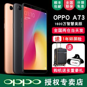 新款上市OPPO A73全網通4G智能拍照人臉解鎖r9sm oppoa73手機正品
