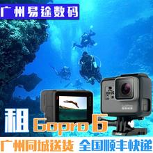广州出租G0PR0 HER06  HERO5防水下相机出租赁潜水运动摄像机浮潜