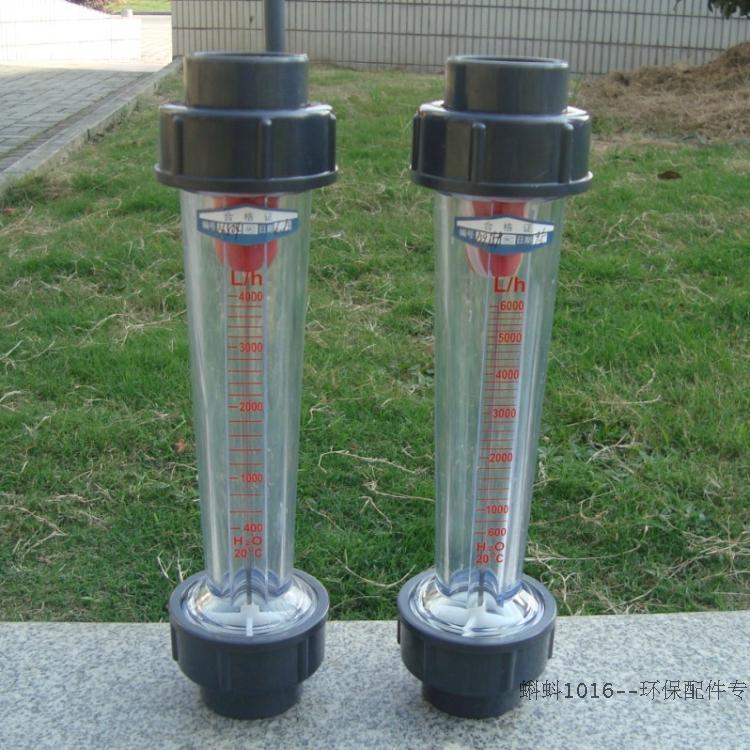 【高精度】LFS32塑料管道式浮子流量计 液体水LZS转子流量计特价