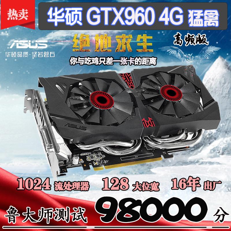 华硕猛禽GTX960 4GB独立网吧电脑拆机二手显卡有1050TI 1060 1070