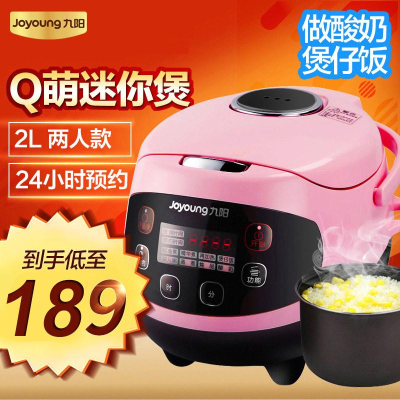 九阳电饭煲小容量2l电饭锅