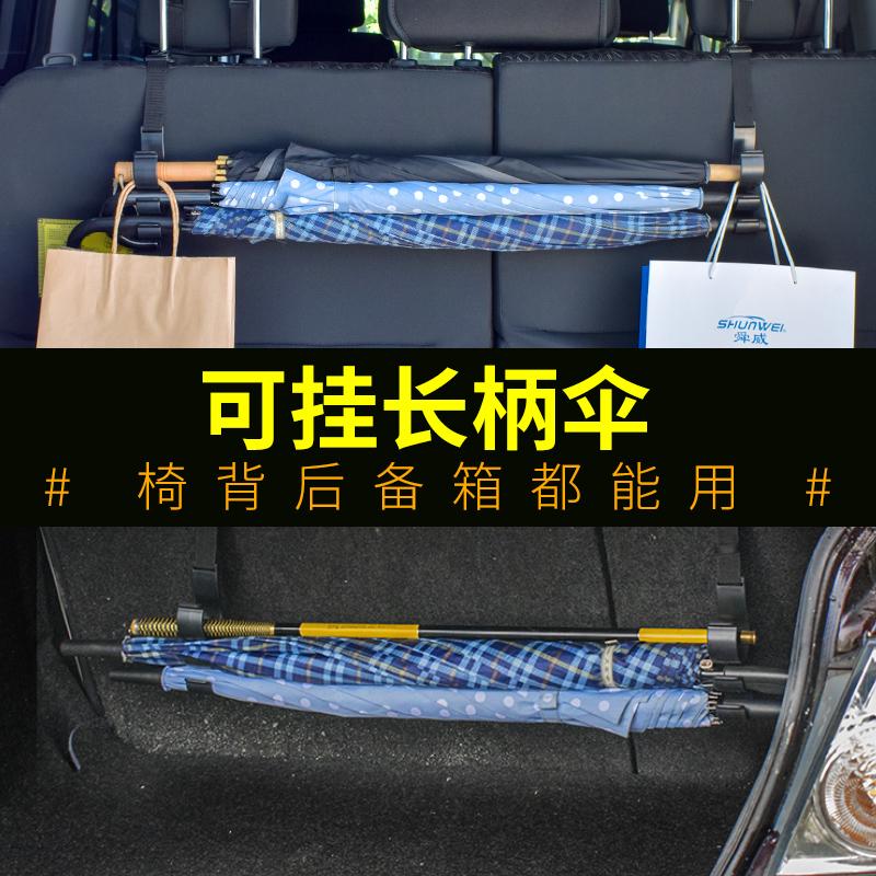 车内挂钩汽车挂钩座椅背挂钩多功能后备箱雨伞固定架车载雨伞收纳
