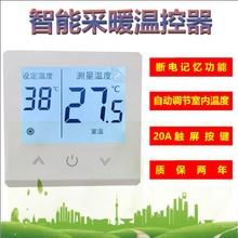 碳纤维电地暖电热膜电地热wifi远程控制温控器液晶大屏数显恒温