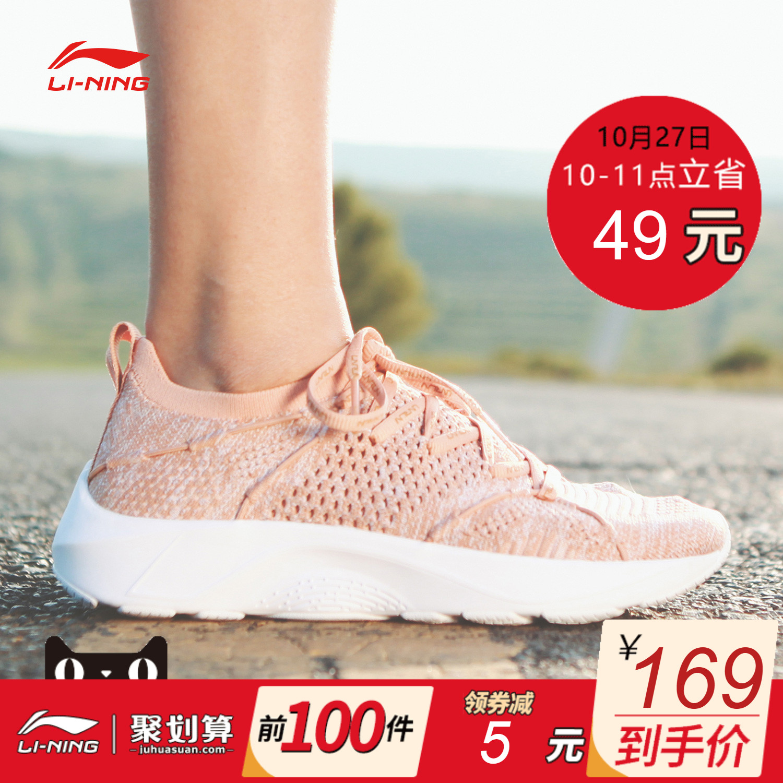 李宁跑步鞋女鞋李宁轻云减震轻质回弹一体织女士运动鞋ARHN124