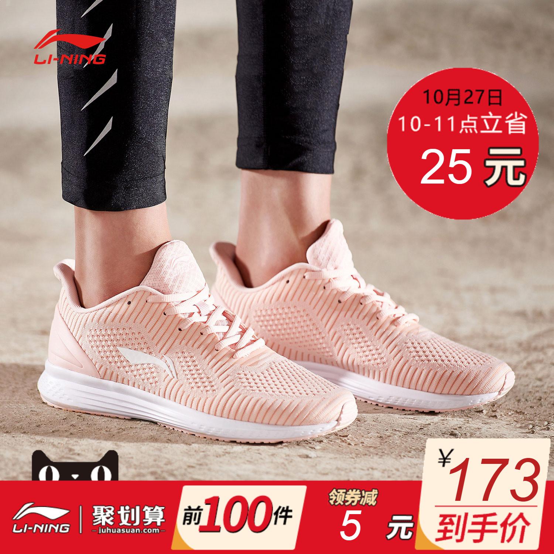 李宁跑步鞋女鞋2018新款透气轻便耐磨防滑一体织早晨跑跑鞋运动鞋