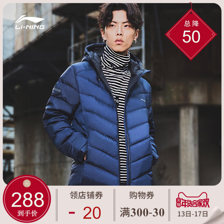 李宁短款羽绒服男士训练防风透湿保暖80%白鸭绒运动服