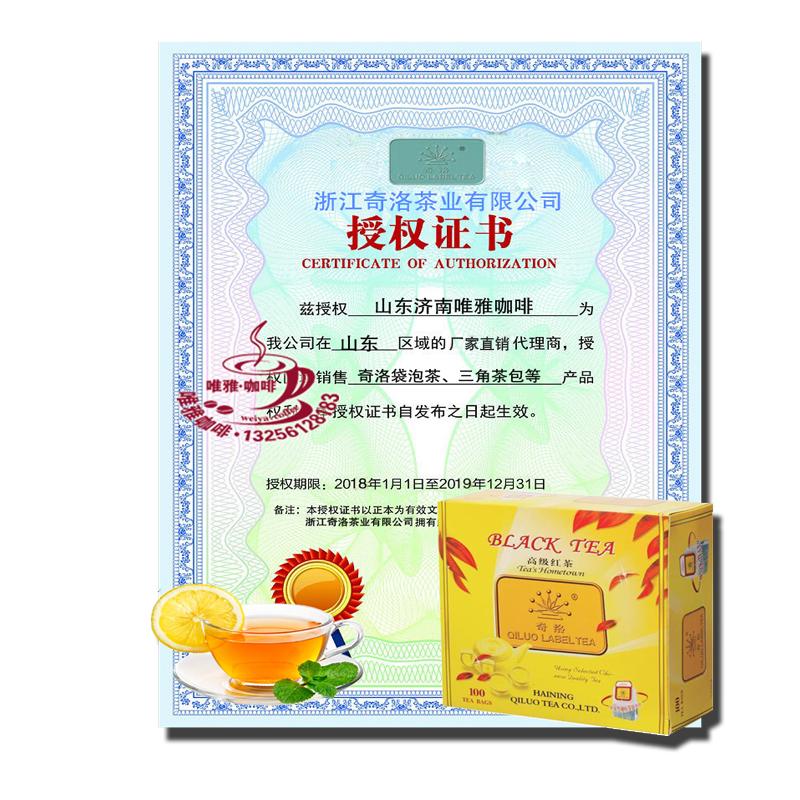 奇洛茶包精选红茶100包厂家直销正品包邮麦克风糖半甜南极王子