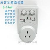 冰箱冰柜伴侶電子通用型溫控器節能定時開關外用插座延時保護器