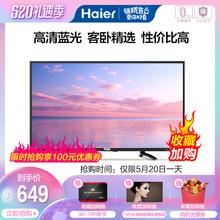 32英寸高清蓝光液晶平板电视机30 海尔 32EU3000 Haier