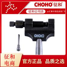 記号とオートバイ インターセプター チェーン分割穴バックル チェーン インストール ツール 420/428/530/520