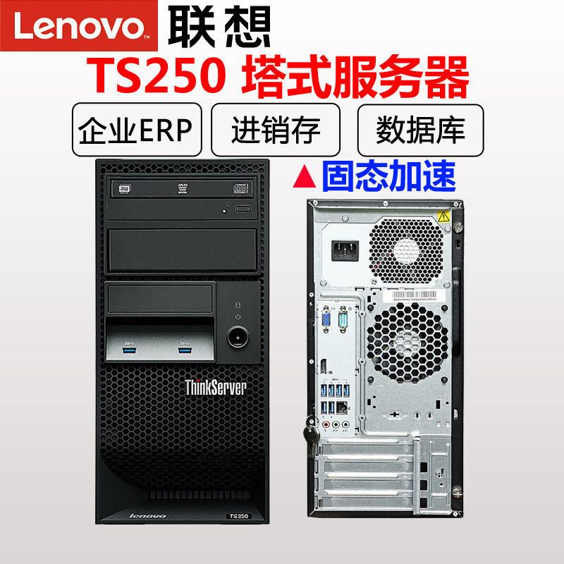 联想服务器主机ThinkServer TS250 E3-1225V6 i3-7100 G4560 财务文件金蝶用友管家婆ERP 台式电脑 改配升级