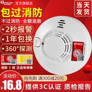 烟感报警器3c认证商用家用独立式智能无线联网火灾消防烟雾报警器