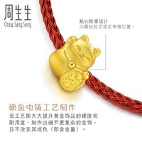 Chow Sang Sang Gold Pendant Gold Charme Beaded Series Lucky Cat Transfer Bead 89164C Pricing
