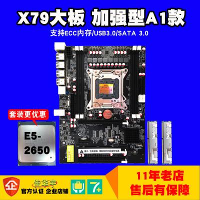 全固态X79大主板2011支持REG ECC i7至强E5八核16线CPU USB3.0